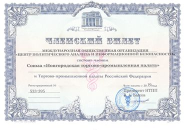 Center for Political Analysis and Information Security was Admitted to Membership of Chamber of Commerce and Industry in Russia