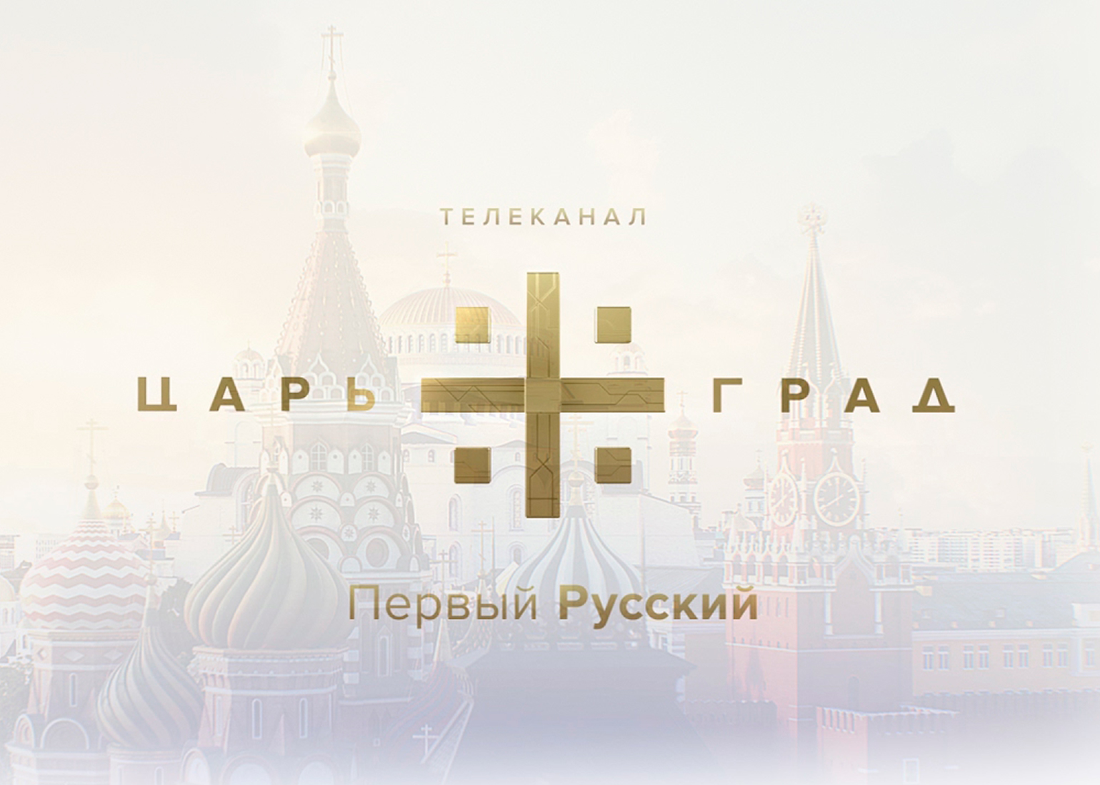Svyatoslav Andrianov on the Prospects of German-Russian Relations on Tsargrad-TV